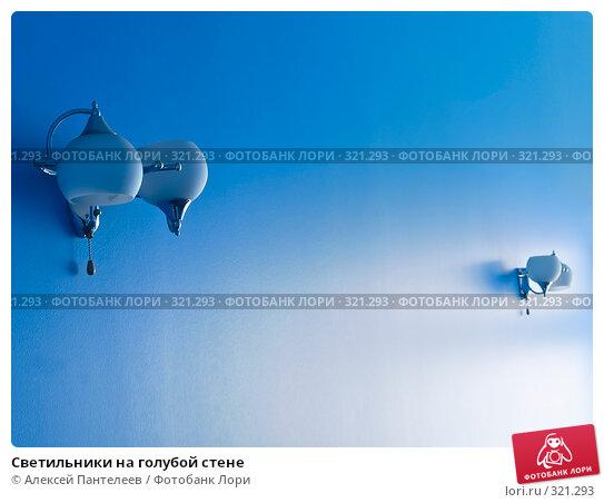 Светильники на голубой стене, фото № 321293, снято 11 июня 2008 г. (c) Алексей Пантелеев / Фотобанк Лори