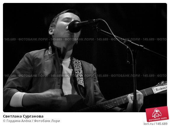 Светлана Сурганова, фото № 145689, снято 29 ноября 2007 г. (c) Гордина Алёна / Фотобанк Лори