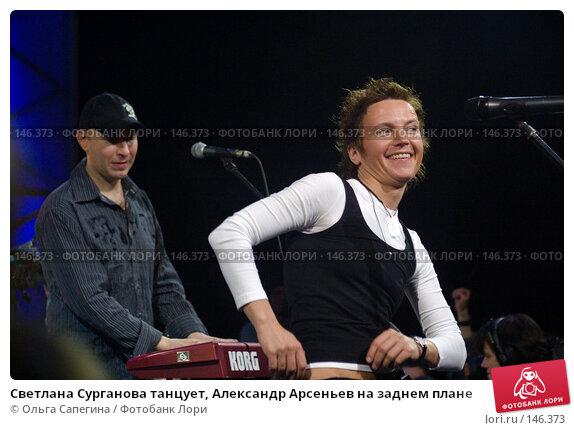 Светлана Сурганова танцует, Александр Арсеньев на заднем плане, фото № 146373, снято 29 января 2007 г. (c) Ольга Сапегина / Фотобанк Лори