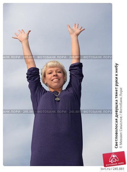 Светловолосая девушка тянет руки к небу, фото № 245881, снято 25 июля 2017 г. (c) Михаил Смыслов / Фотобанк Лори