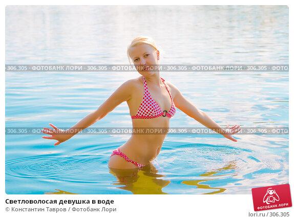 Светловолосая девушка в воде, фото № 306305, снято 2 июля 2007 г. (c) Константин Тавров / Фотобанк Лори