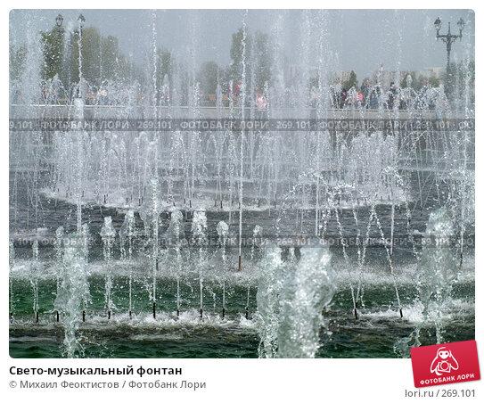 Свето-музыкальный фонтан, фото № 269101, снято 1 мая 2008 г. (c) Михаил Феоктистов / Фотобанк Лори