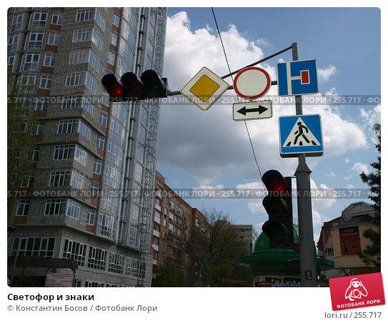 Купить «Светофор и знаки», фото № 255717, снято 22 ноября 2017 г. (c) Константин Босов / Фотобанк Лори