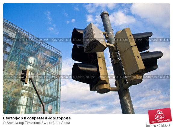 Светофор в современном городе, фото № 246845, снято 18 августа 2007 г. (c) Александр Телеснюк / Фотобанк Лори