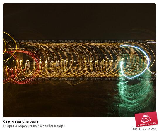Световая спираль, фото № 203257, снято 6 сентября 2007 г. (c) Ирина Борсученко / Фотобанк Лори