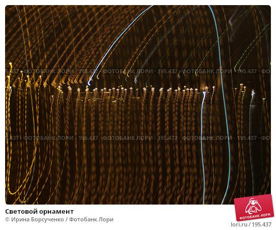 Световой орнамент, фото № 195437, снято 6 сентября 2007 г. (c) Ирина Борсученко / Фотобанк Лори