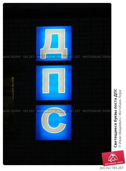 Светящиеся буквы поста ДПС, фото № 181257, снято 19 января 2008 г. (c) Иван Мацкевич / Фотобанк Лори
