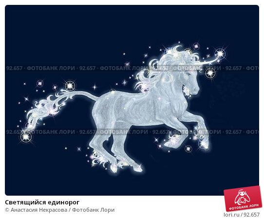 Светящийся единорог, иллюстрация № 92657 (c) Анастасия Некрасова / Фотобанк Лори