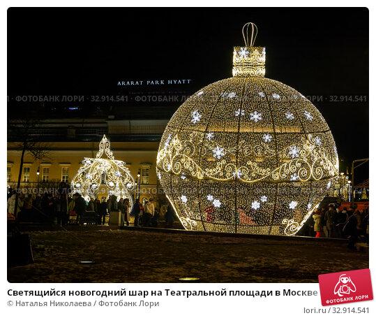 Светящийся новогодний шар на Театральной площади в Москве в ночное время (2020 год). Редакционное фото, фотограф Наталья Николаева / Фотобанк Лори