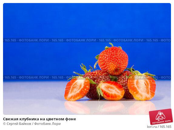 Свежая клубника на цветном фоне, фото № 165165, снято 21 июня 2007 г. (c) Сергей Байков / Фотобанк Лори