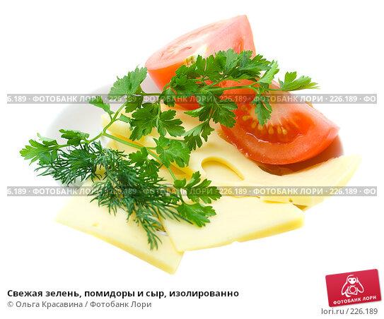 Свежая зелень, помидоры и сыр, изолированно, фото № 226189, снято 17 октября 2007 г. (c) Ольга Красавина / Фотобанк Лори