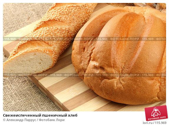 Свежеиспеченный пшеничный хлеб, фото № 115969, снято 14 сентября 2007 г. (c) Александр Паррус / Фотобанк Лори