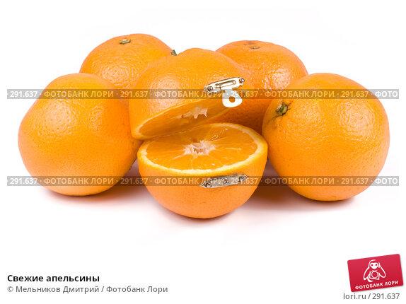Свежие апельсины, фото № 291637, снято 2 мая 2008 г. (c) Мельников Дмитрий / Фотобанк Лори