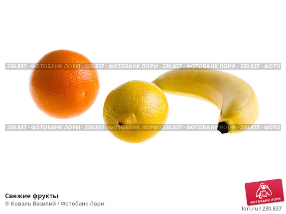 Купить «Свежие фрукты», фото № 230837, снято 21 марта 2008 г. (c) Коваль Василий / Фотобанк Лори