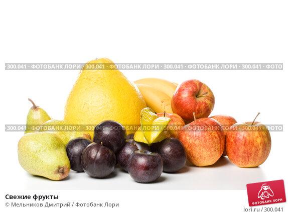 Свежие фрукты, фото № 300041, снято 18 мая 2008 г. (c) Мельников Дмитрий / Фотобанк Лори