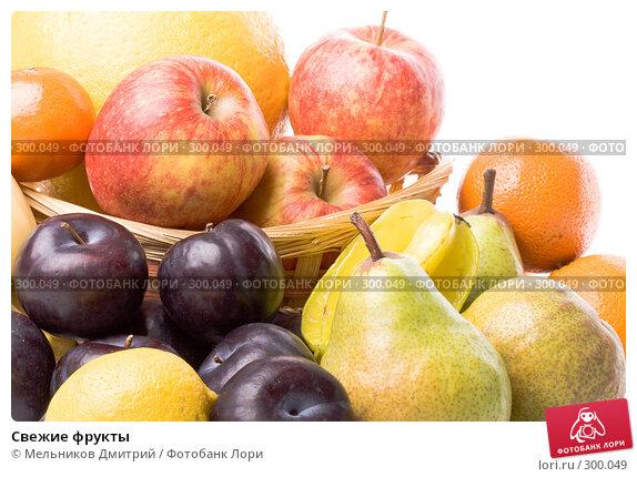 Свежие фрукты, фото № 300049, снято 18 мая 2008 г. (c) Мельников Дмитрий / Фотобанк Лори
