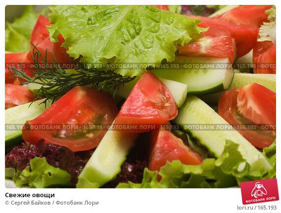 Свежие овощи, фото № 165193, снято 20 августа 2007 г. (c) Сергей Байков / Фотобанк Лори