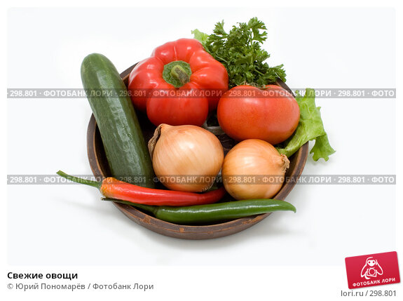 Свежие овощи, фото № 298801, снято 6 мая 2008 г. (c) Юрий Пономарёв / Фотобанк Лори