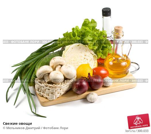 Свежие овощи, фото № 300033, снято 12 мая 2008 г. (c) Мельников Дмитрий / Фотобанк Лори