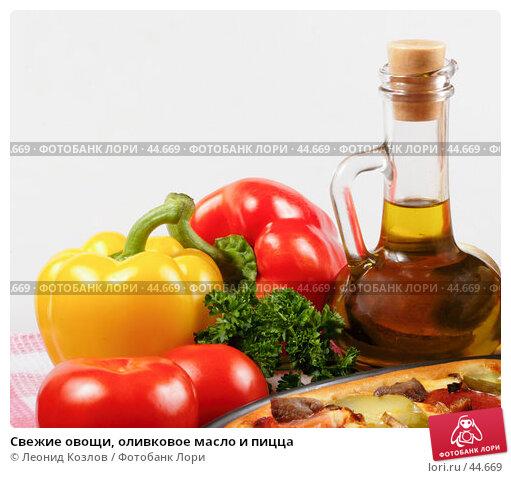 Купить «Свежие овощи, оливковое масло и пицца», фото № 44669, снято 17 мая 2007 г. (c) Леонид Козлов / Фотобанк Лори