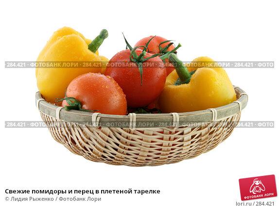 Свежие помидоры и перец в плетеной тарелке, фото № 284421, снято 12 мая 2008 г. (c) Лидия Рыженко / Фотобанк Лори