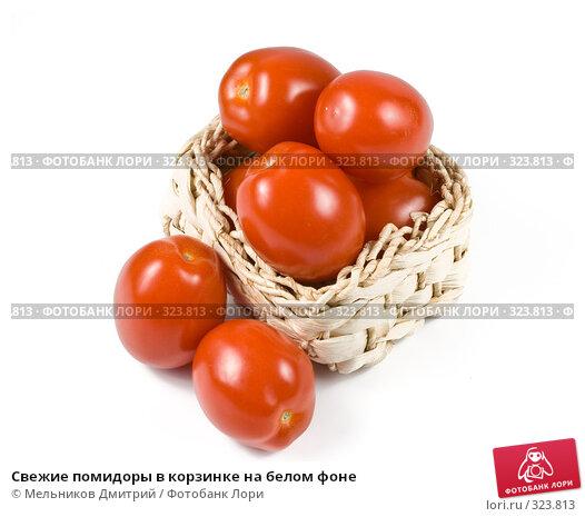 Купить «Свежие помидоры в корзинке на белом фоне», фото № 323813, снято 7 мая 2008 г. (c) Мельников Дмитрий / Фотобанк Лори