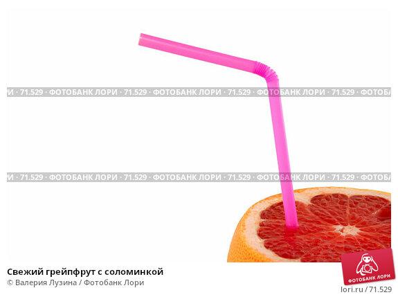 Свежий грейпфрут с соломинкой, фото № 71529, снято 5 июля 2007 г. (c) Валерия Потапова / Фотобанк Лори