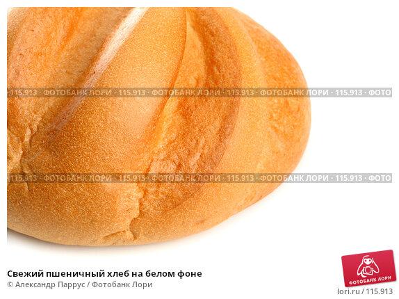 Купить «Свежий пшеничный хлеб на белом фоне», фото № 115913, снято 8 сентября 2007 г. (c) Александр Паррус / Фотобанк Лори