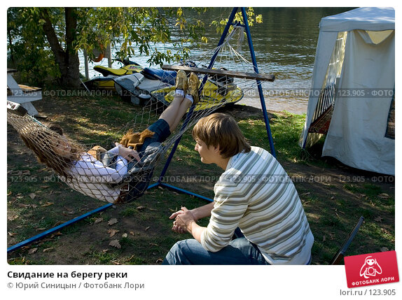 Свидание на берегу реки, фото № 123905, снято 22 сентября 2007 г. (c) Юрий Синицын / Фотобанк Лори
