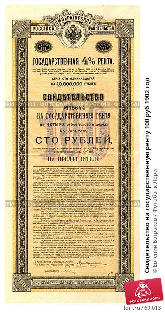 Свидетельство на государственную ренту 100 руб 1902 год, фото № 69013, снято 22 июля 2017 г. (c) Евгений Батраков / Фотобанк Лори