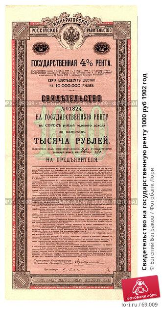 Свидетельство на государственную ренту 1000 руб 1902 год, фото № 69009, снято 17 января 2017 г. (c) Евгений Батраков / Фотобанк Лори