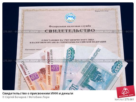 Свидетельство о присвоении ИНН и деньги, фото № 275061, снято 6 мая 2008 г. (c) Сергей Бочаров / Фотобанк Лори