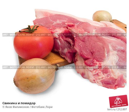 Свинина и помидор, фото № 212897, снято 29 февраля 2008 г. (c) Яков Филимонов / Фотобанк Лори