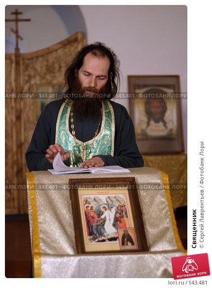 Священник, фото № 143481, снято 17 июля 2004 г. (c) Сергей Лаврентьев / Фотобанк Лори