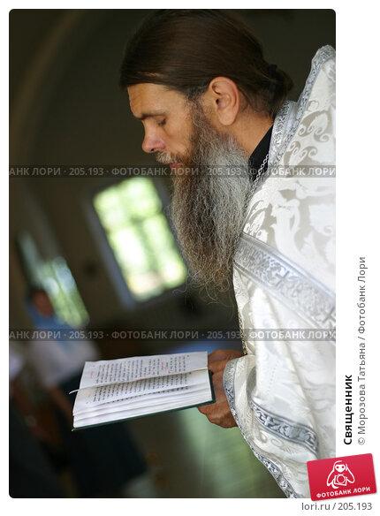 Священник, фото № 205193, снято 20 августа 2005 г. (c) Морозова Татьяна / Фотобанк Лори
