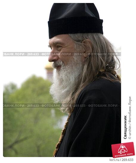 Священник, фото № 269633, снято 1 мая 2008 г. (c) urchin / Фотобанк Лори