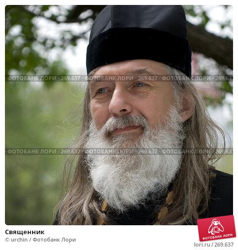 Купить «Священник», фото № 269637, снято 1 мая 2008 г. (c) urchin / Фотобанк Лори