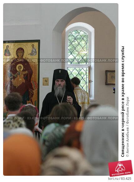 Купить «Священник в черной рясе в храме во время службы», фото № 83425, снято 19 августа 2006 г. (c) Антон Алябьев / Фотобанк Лори