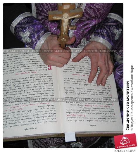 Священник за молитвой, фото № 42833, снято 1 апреля 2004 г. (c) Вадим Пономаренко / Фотобанк Лори