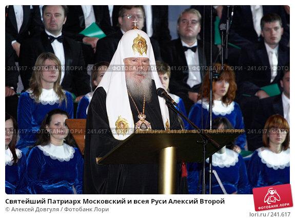Святейший Патриарх Московский и всея Руси Алексий Второй, фото № 241617, снято 19 ноября 2007 г. (c) Алексей Довгуля / Фотобанк Лори