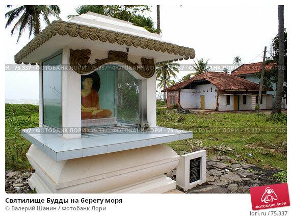 Купить «Святилище Будды на берегу моря», фото № 75337, снято 19 июня 2007 г. (c) Валерий Шанин / Фотобанк Лори