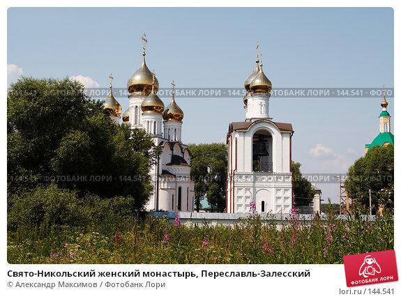 Свято-Никольский женский монастырь, Переславль-Залесский, фото № 144541, снято 9 июля 2006 г. (c) Александр Максимов / Фотобанк Лори