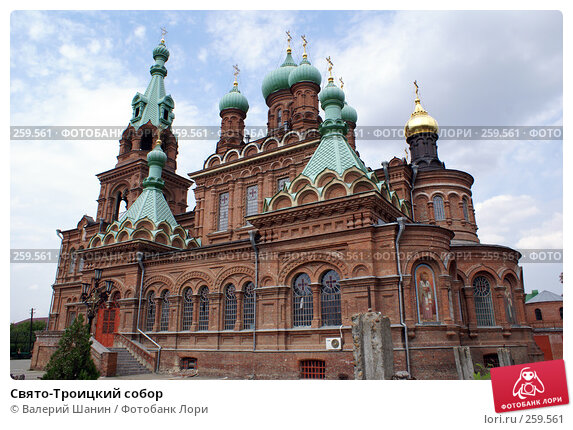 Свято-Троицкий собор, фото № 259561, снято 23 сентября 2007 г. (c) Валерий Шанин / Фотобанк Лори
