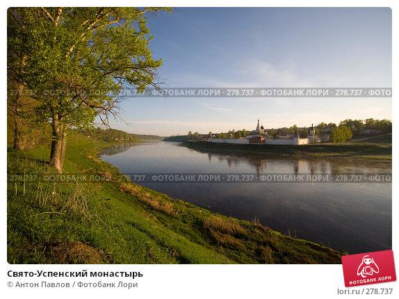 Свято-Успенский монастырь, фото № 278737, снято 8 мая 2008 г. (c) Антон Павлов / Фотобанк Лори