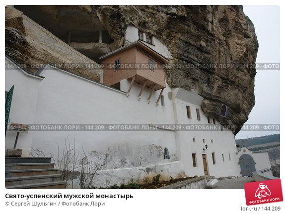 Свято-успенский мужской монастырь, фото № 144209, снято 7 апреля 2007 г. (c) Сергей Шульгин / Фотобанк Лори
