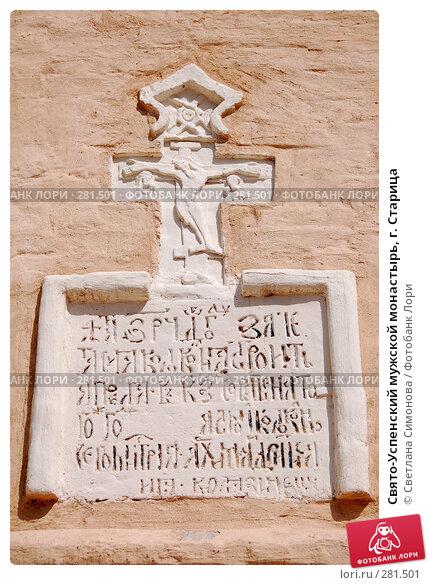 Купить «Свято-Успенский мужской монастырь, г. Старица», фото № 281501, снято 11 мая 2008 г. (c) Светлана Симонова / Фотобанк Лори