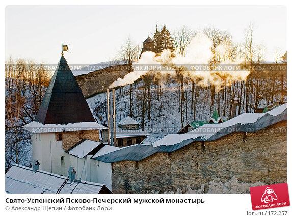Свято-Успенский Псково-Печерский мужской монастырь, эксклюзивное фото № 172257, снято 4 января 2008 г. (c) Александр Щепин / Фотобанк Лори