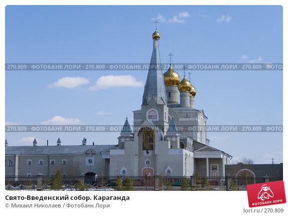 Свято-Введенский собор. Караганда, фото № 270809, снято 2 мая 2008 г. (c) Михаил Николаев / Фотобанк Лори