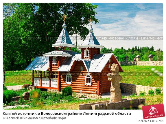 Купить «Святой источник в Волосовском районе Ленинградской области», фото № 1817745, снято 9 июня 2010 г. (c) Алексей Ширманов / Фотобанк Лори