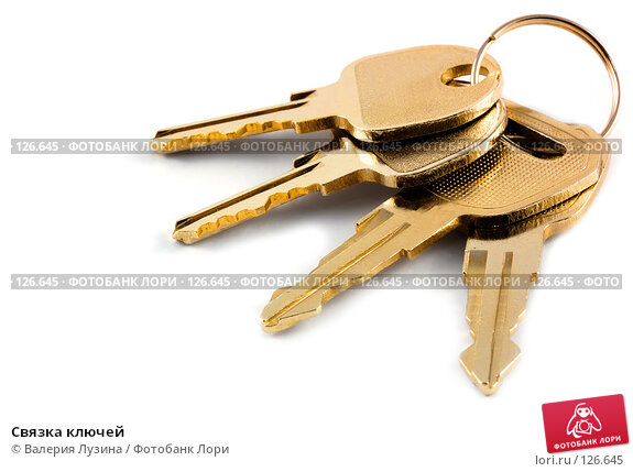Связка ключей, фото № 126645, снято 30 мая 2007 г. (c) Валерия Потапова / Фотобанк Лори